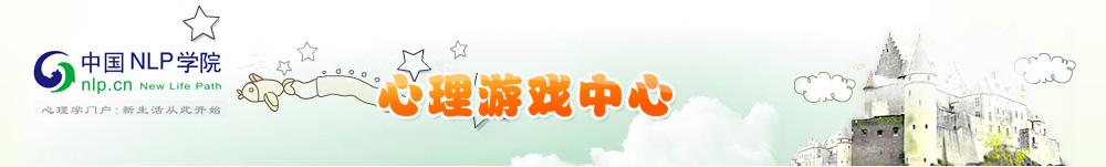 NLP学院网_心理小游戏